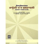 Explanatory Glossary of Legal Terms (English-English-Punjabi) by Dr. Jasvinder Singh